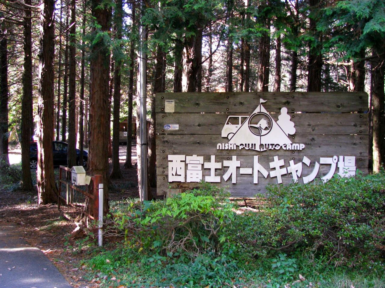 Nishifujiac1