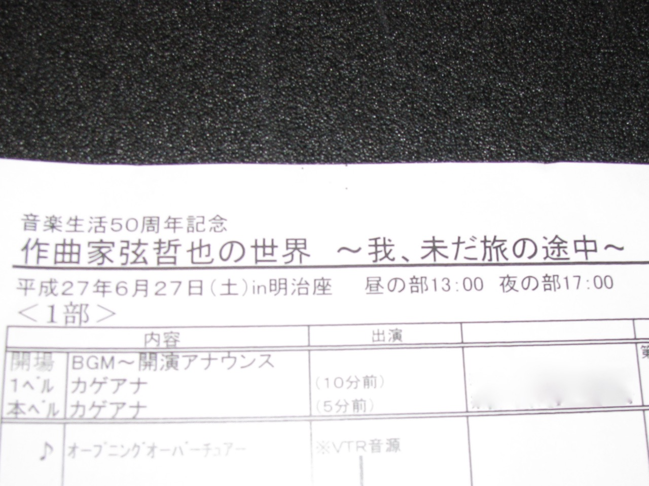 Meijiza1506272