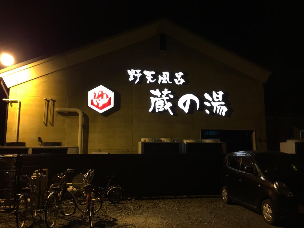 Kuranoyu_tsugugasima