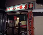 Hachiya1