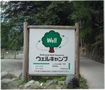 Nishitanzawa2